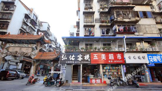 Guilin hongyou inn