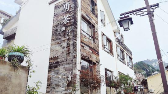 杭州青茶主題民宿