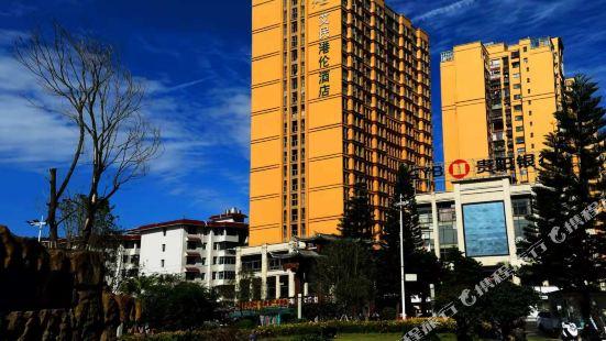 荔波艾民港倫酒店