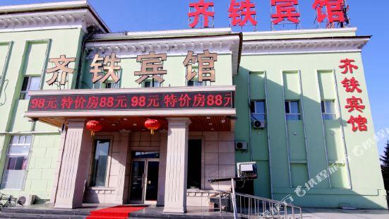 齊鐵賓館(齊齊哈爾火車站店)