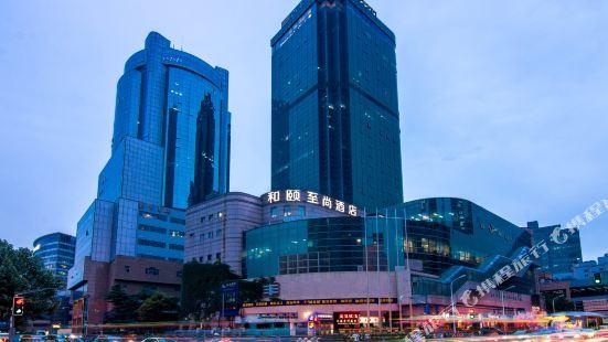 이텔 컬렉션 - 상하이 루지아 파이낸셜센터 바바이반지점