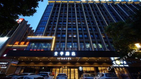 全季酒店(陽江汽車總站店)
