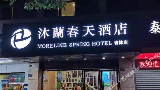 沐蘭春天城市酒店(福州省體店)