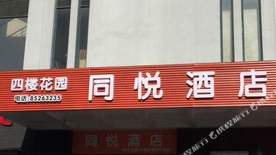 杭州同悦酒店
