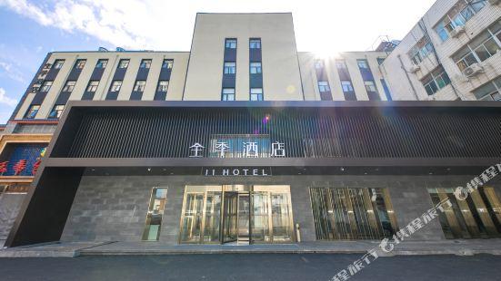 JI 호텔 베이징 왕징지점