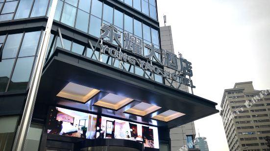 寧波永耀大酒店