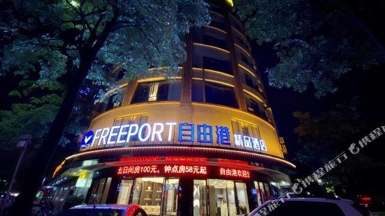 陽春自由港精品酒店