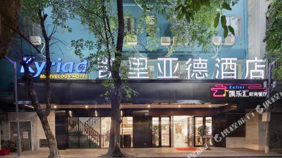 Kyriad Marvelous Hotel (Guangzhou ShiSanHang shangxiajiuhualin Temple subway station store)