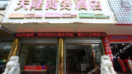 北川天隆商務酒店