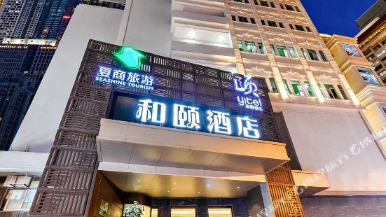 Yitel (Xiamen Zhongshan Road Seaview)