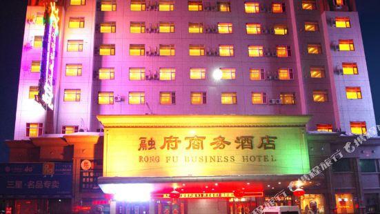 呼倫貝爾融府商務酒店