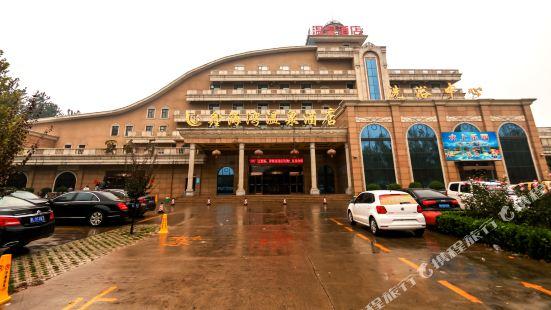 侯馬鑫海灣温泉酒店