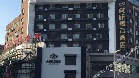 虎躍青雲酒店(瀋陽西塔街年華大廈店)