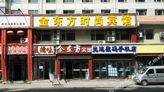 長春金東方時尚賓館