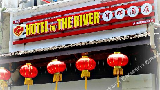 馬六甲河畔酒店