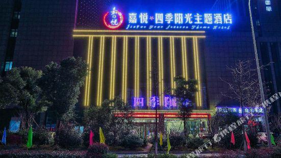 四季陽光主題酒店(寧波東外灘店)