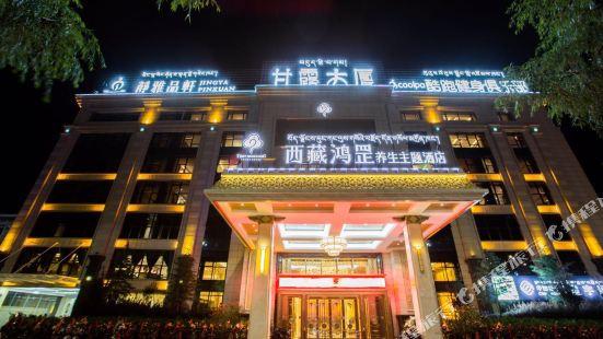 西藏鴻罡養生主題酒店