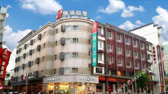 JinJing Inn (Wuxi Zhongshan Road Nanchan Temple Metro Station)