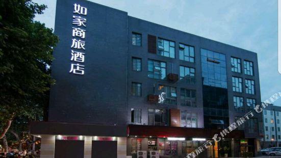Home Inn Selected (Nanjing Xuanwu Lake Xinmofan Malu Metro Station)