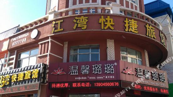 黑河江灣快捷旅館