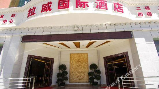 拉薩拉威國際酒店