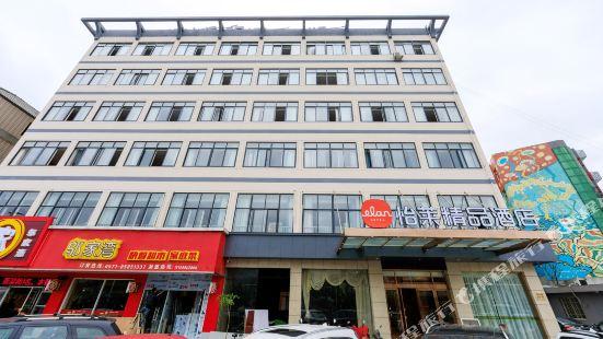 怡萊精品酒店(杭州西溪印象城)