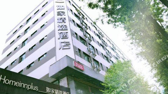 Home Inn Plus (Kunming Nanping Pedestrian Street Golden Eagle Plaza)