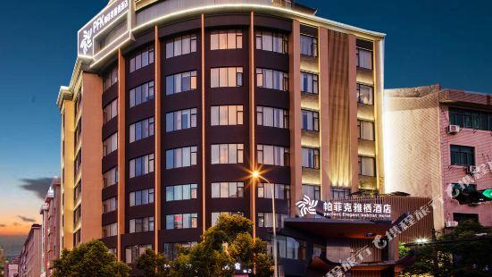 帕菲克雅棲酒店(東陽通江路店)