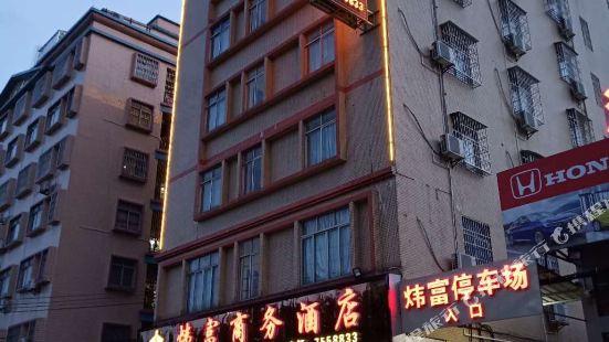 陽春煒富商務酒店