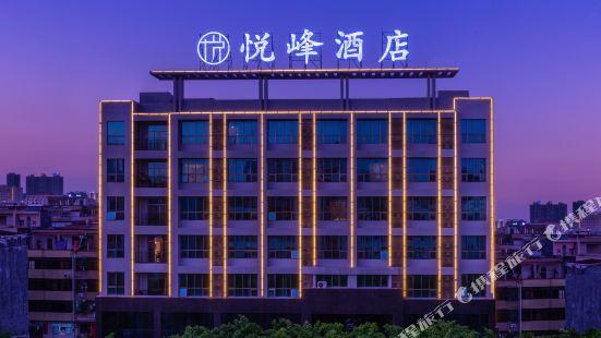 悦峯酒店(陽江百利廣場店)