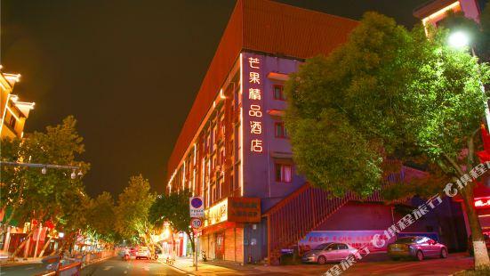 仙居芒果精品酒店