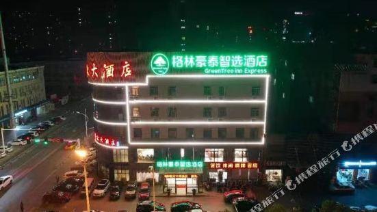 格林豪泰智選酒店(丹陽吾悦廣場店)