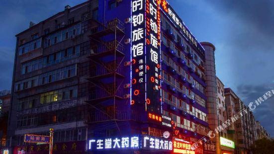 禧龍時鐘旅館(佳木斯火車站店)
