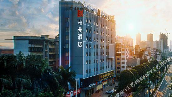 Borrman Hotel (Nanning Guangxi University Metro Station)