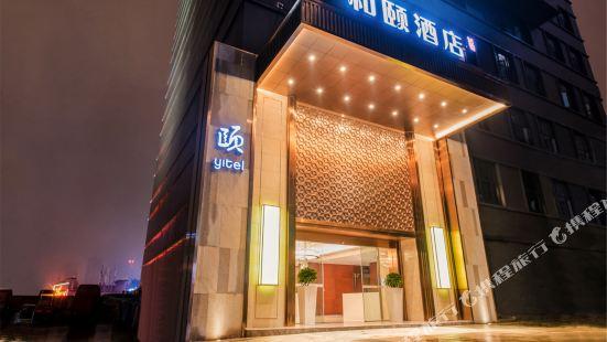Yitel (Chongqing Jiefangbei Hongyadong)