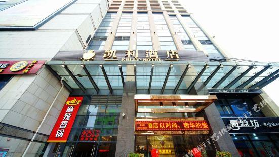 凱利酒店(欽州年年豐廣場店)
