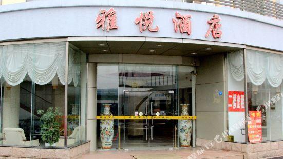 連雲港雅悦酒店