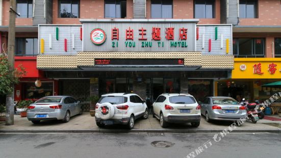 Jinhua Free Theme Hotel