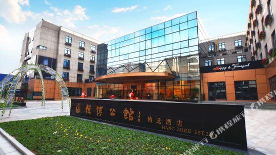 杭州悦博公館精選酒店