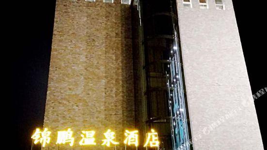登封錦鵬温泉酒店