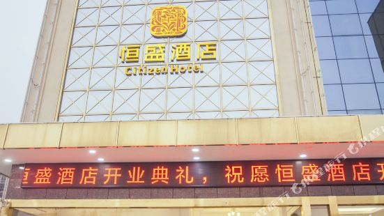 啟東恆盛酒店