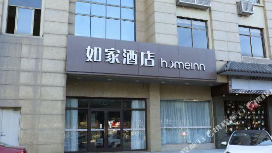如家酒店·neo(諸暨火車站西施故里店)