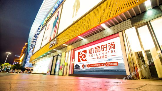 荊州凱麗時尚藝術酒店