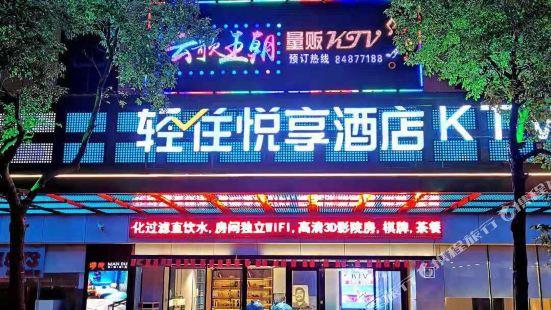 悦享酒店(長沙縣大眾傳媒學院店)