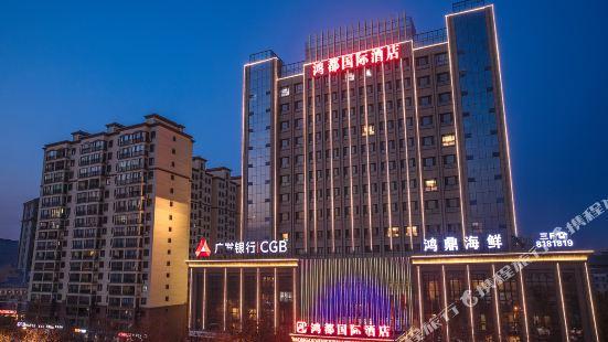 昌吉鴻都國際酒店