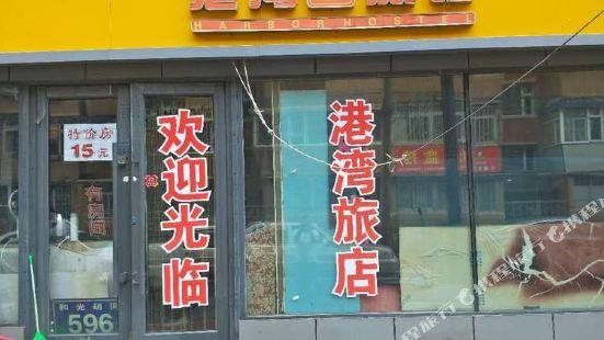 港灣旅館(長春朝陽店)