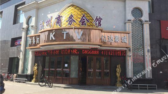東寧温州商務賓館
