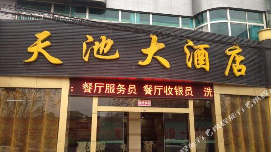 白河天池大酒店