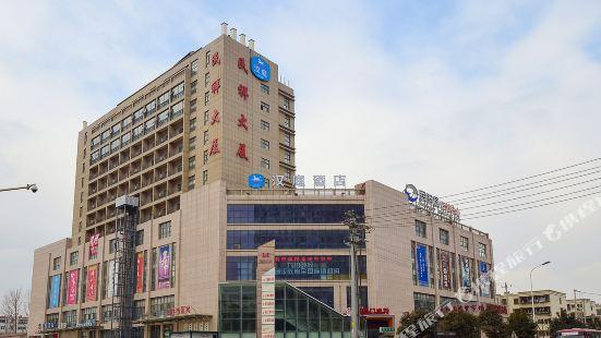 漢庭酒店(徐州雲龍萬達廣場店)