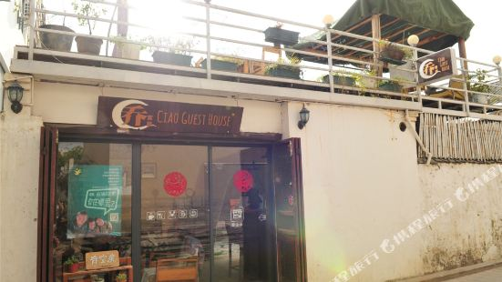 Qiao Guesthouse